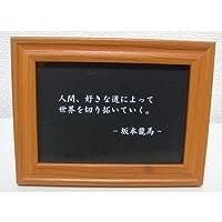 坂本龍馬 写真立て 名言 格言 啓蒙 座右の銘 偉人 グッズ 雑貨 インテリア