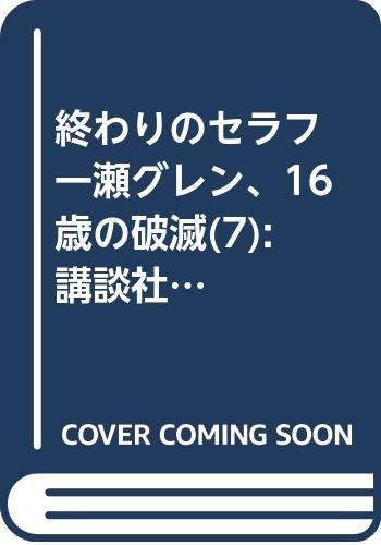 終わりのセラフ 一瀬グレン、16歳の破滅(7) (講談社コミックス月刊マガジン)
