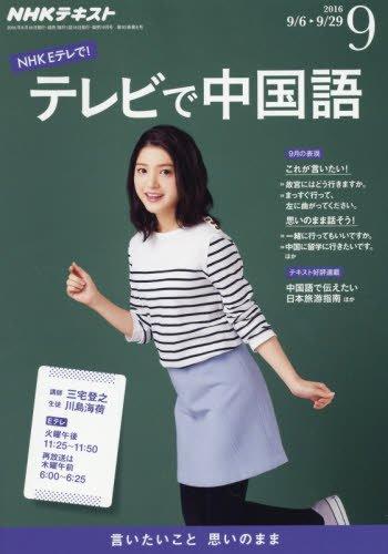 NHKテレビ テレビで中国語 2016年9月号 [雑誌] (NHKテキスト)