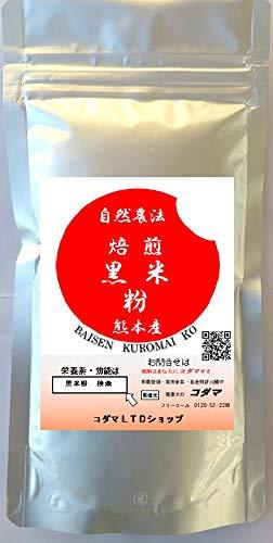 黒米焙煎粉 1�s 熊本産 水洗い選別乾燥済み