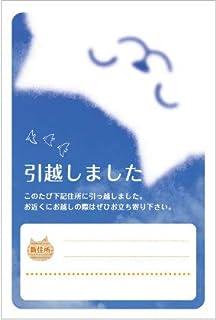《官製はがき》引越はがき 転居報告に!(にゃんこ雲2)《63円切手付ハガキ》 (10枚入)