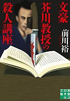 文豪芥川教授の殺人講座 (実業之日本社文庫)