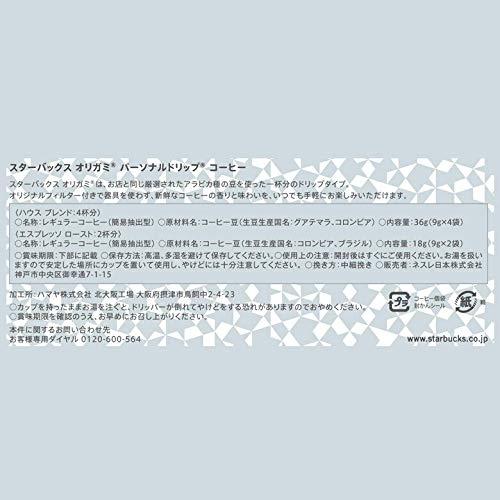 スターバックスオリガミパーソナルドリップコーヒーギフトセットSB-10S