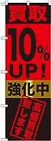 買取10%UP!強化中 のぼり GNB-1221(受注生産)