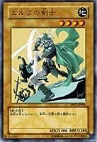 【遊戯王カード-アニバーサリーパック-】エルフの剣士 【ウルトラ】YAP-JP004-UR