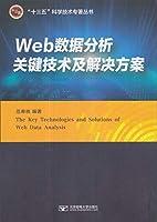"""Web数据分析关键技术及解决方案/""""十三五""""科学技术专著丛书"""