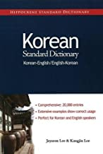 Korean-English/English-Korean Standard Dictionary (Hippocrene Standard Dictionary)