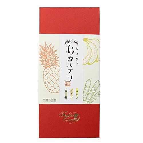 おきなわ島カステラ 6個入り×1箱 ファッションキャンディ バナナ パイン 黒糖 3種類の南国風味カステラ お土産