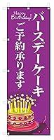 のぼり旗 バースデーケーキ ご予約 (W600×H1800)