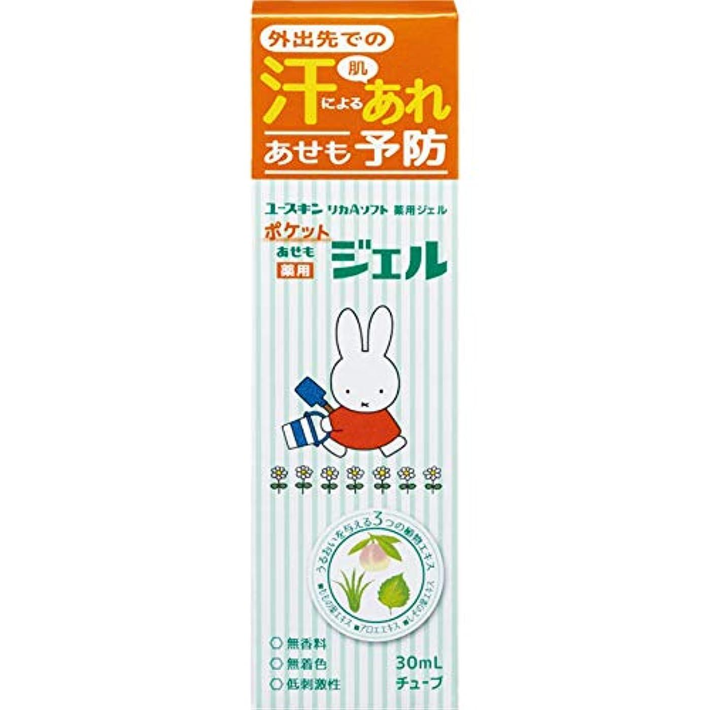 ディスコ定規酸【7個セット】ユースキン ポケット薬用あせもジェル 30mL