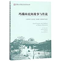 玛瑙山民间故事与传说/玛瑙山历史文化研究丛书