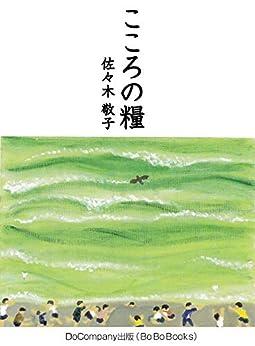 [佐々木敬子]のこころの糧 (BoBoBooks)