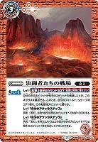 バトルスピリッツ BS52-060 (A)決闘者たちの戦場/(B)燃え盛るドラグノ決闘者 転醒R