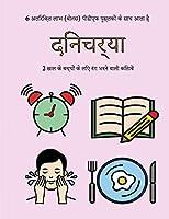 2 साल के बच्चों के लिए रंग भरने वाली किताबें (&#2342: इस पुस्तक में 40 रंग भरने वाले व अतिरिक्त मोटी