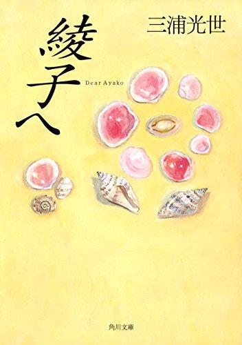 綾子へ (角川文庫)