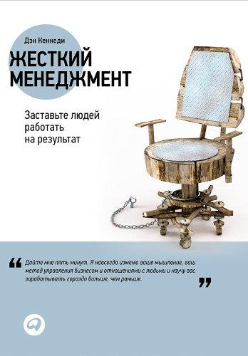 Жесткий менеджмент: Заставьте людей работать на результат. (Russian Edition)