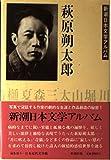 萩原朔太郎  新潮日本文学アルバム〈15〉