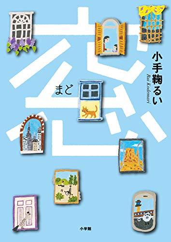 窓 (創作児童読物)
