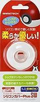 モンスターボールPlus用シリコンカバー『シリコンカバーPlusSW (ホワイト) 』 - Switch