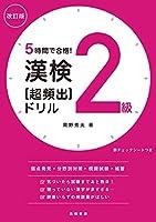 41yPYD4Nu6L. SL200  - 漢字検定/日本漢字能力検定