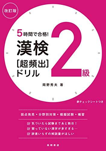 5時間で合格! 漢検2級[超頻出]ドリル 改訂版 (高橋の漢検シリーズ)
