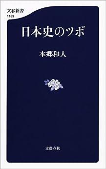 [本郷 和人]の日本史のツボ (文春新書)