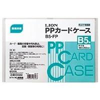 ライオン事務器 PPカードケース 硬質タイプ B5 再生PP B5-FP 1枚 ×60セット