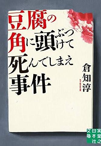 豆腐の角に頭ぶつけて死んでしまえ事件 (実業之日本社文庫)