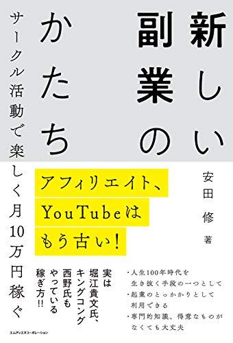 アフィリエイト、YouTubeはもう古い! サークル活動で楽しく月10万円稼ぐ 新しい副業のかたち | 安田 修 | 趣味・実用 | Kindleストア | Amazon