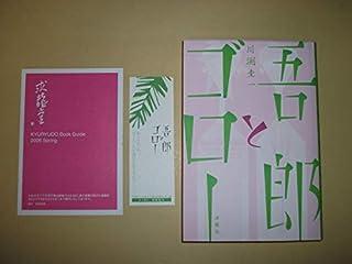 ☆川渕圭一☆直筆献呈サイン入り☆吾郎とゴロー☆求龍堂/2006年初版☆