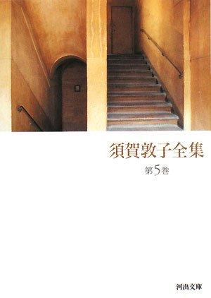 須賀敦子全集〈第5巻〉イタリアの詩人たち、ウンベルト・サバ詩集ほか (河出文庫)