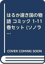 はるか遠き国の物語 コミック 1-11巻セット (ソノラマコミック文庫)