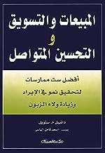 كتاب المبيعات والتسويق والتحسين المتواصل للمؤلف دانييل م ستويل - 6000566