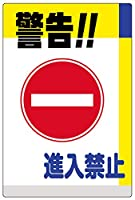 表示看板 「警告!!進入禁止」 反射加工なし 中サイズ 40cm×60cm VH-043M