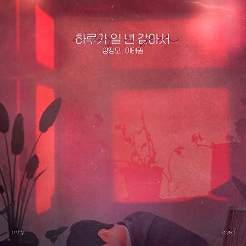 李泰权 & Yang Jung Mo
