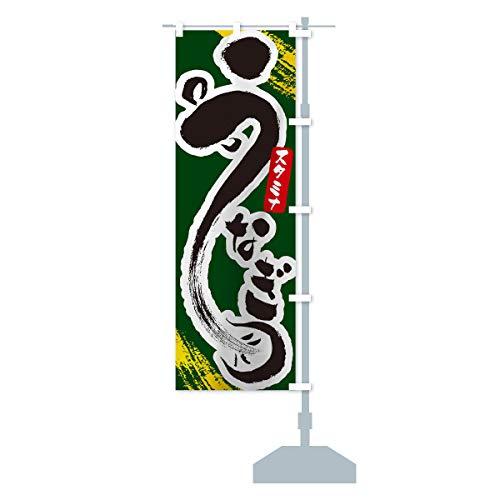 うなぎ のぼり旗 サイズ選べます(ハーフ30x90cm 右チチ)