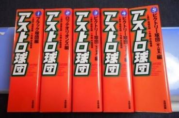 アストロ球団  完全復刻版 全5巻 完結セット【コミックセット】
