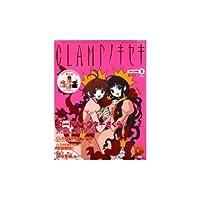 CLAMPノキセキ 第1号 (OFFICIAL FILE MAGAZINE(オフィシャルファイル マガジン))