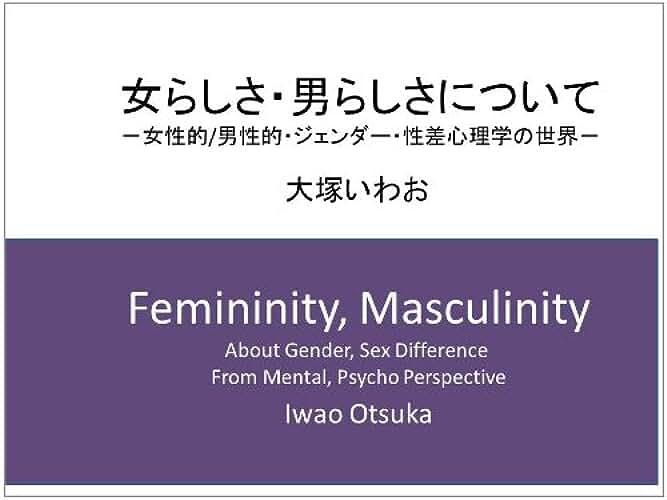 Femininity, Masculinity (Japanese Edition)