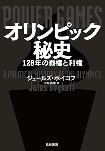 オリンピック秘史 120年の覇権と利権 (早川書房)