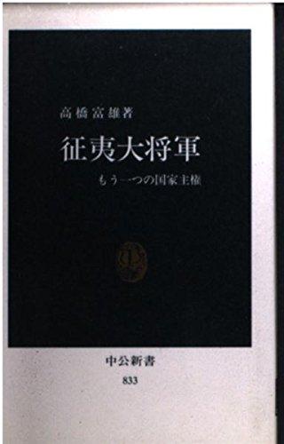 征夷大将軍―もう一つの国家主権 (中公新書)の詳細を見る