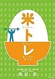 かんたん やさしい 食べるを変える 米トレ