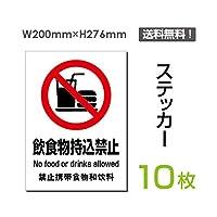 「飲食物持込禁止」【ステッカー シール】タテ・大 200×276mm (sticker-086-10) (10枚組)