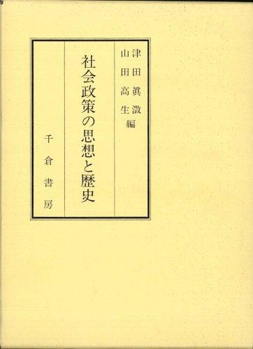 社会政策の思想と歴史―大陽寺順一教授還暦記念論文集