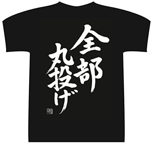 おもしろTシャツ「全部丸投げ」 大阪天神名物 (L)