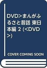 DVD>まんがふるさと昔話 東日本編 2 (<DVD>)