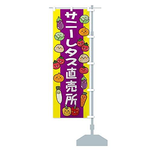 サニーレタス のぼり旗 チチ選べます(レギュラー60x180cm 右チチ)