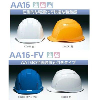 安全・サイン8 軽量ヘルメット キャップスタイル ラーナー入り ABS製 帽体種類:AA16-FV 通気孔あり カラー:フレッシュグリーン