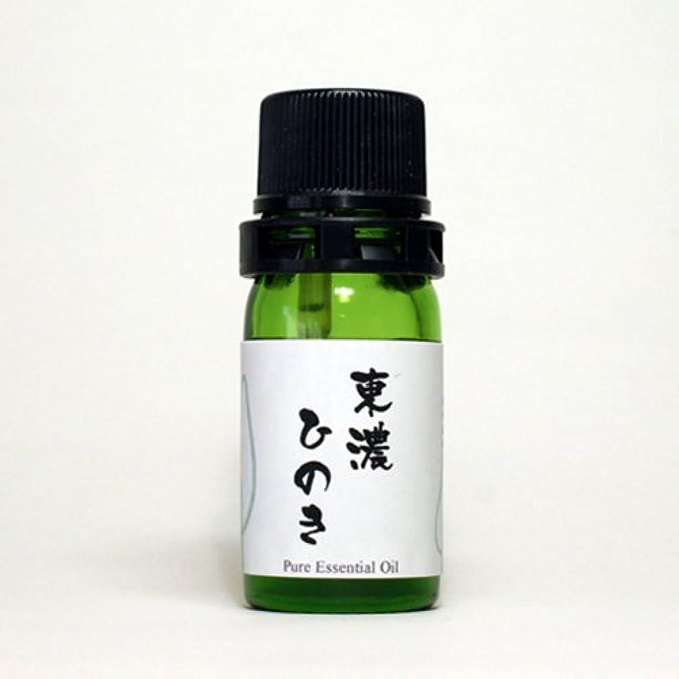鎮痛剤タイトルフクロウ和精油 東濃ひのき(岐阜県産) エッセンシャルオイル 5ml