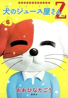 犬のジュース屋さんZ 6 (ヤングジャンプコミックス)